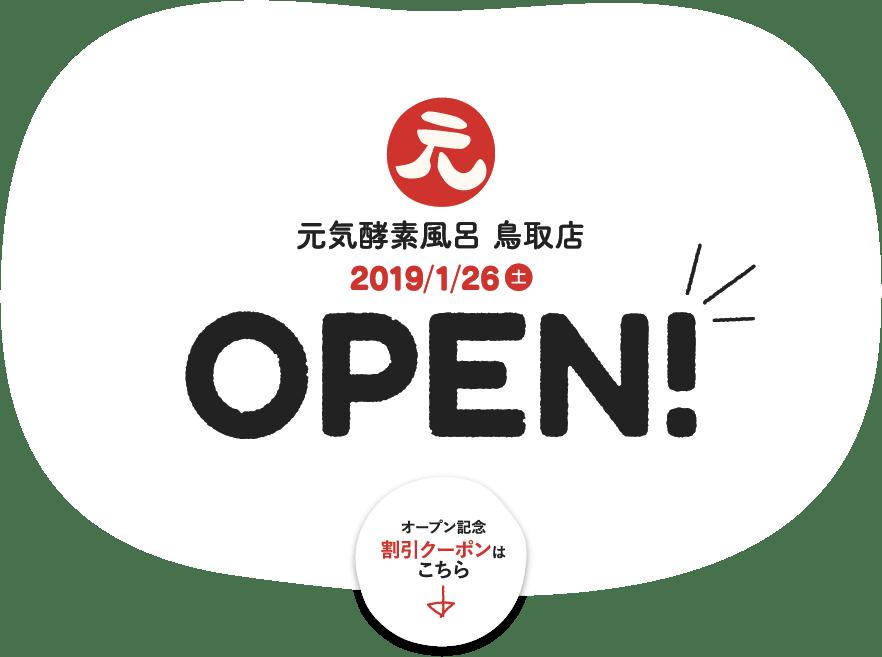 元気酵素風呂鳥取店 2019年1月26日オープン!オープン記念クーポンはこちら