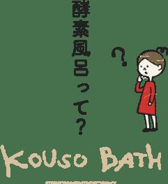酵素風呂って?